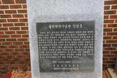 Donghak Revolution Memorial Hall