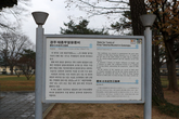 Stele for Tomb of King Taejong Muyeol