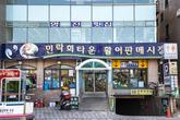 Millak-dong Raw Fish Street