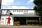 Deungyang Station Street of Memories