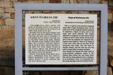 Bocheonsa Temple Site