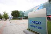 창원컨벤션센터(CECO)