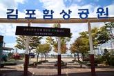 Gimpo Marine Park