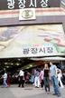 Kwang Jang Market