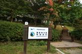 멸종위기종복원센터