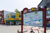 Suwon Chicken Street