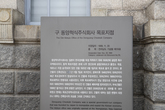 Mokpo Modern History Museum(The Old Mokpo Office of the Dongyang Cheoksik Company)