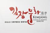 문화재청 김장문화 체험행사
