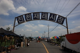 진천 재래시장