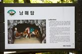 남매탑_계룡산