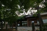 이승만대통령 화진포기념관
