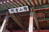 Dosan Seowon Confucian School