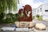서학동예술마을