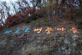 Hwacheon Byeongpung Mountain