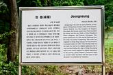 신덕왕후 정릉
