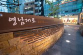 yeongnam street
