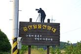 Landscape of Jungsan-ri