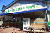 Hwacheon Pungsan Village