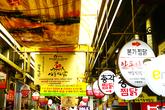 Andong Gu Market