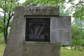 Hantie Martyrs' Shrine