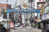 Sindang-dong Tteokbokki Town