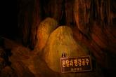Ondaldonggul Cave