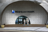 National Goheung the Youth Space Experience Center, Spaceman
