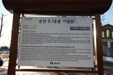군산3.1운동기념관