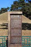 Tomb of King Hyoso