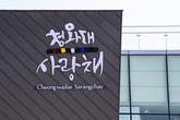 Cheongwadae Sarangchae