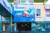 Jeongnamjin Jangheung Saturday Market