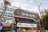 Singi Market