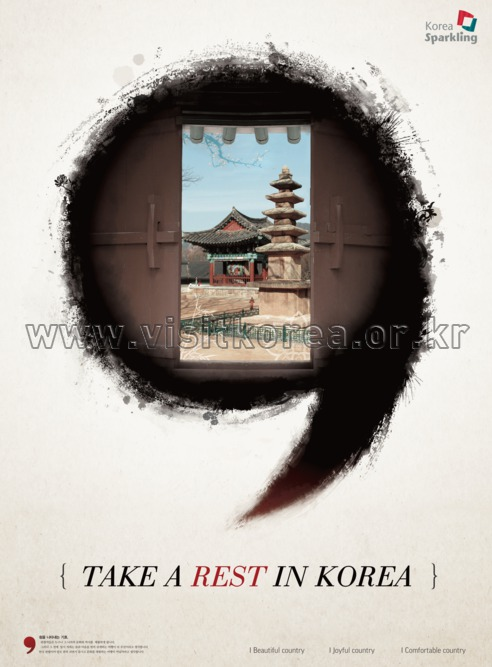 Take a rest in Korea, The 18th KOREA Tourism Poster Contest 2008