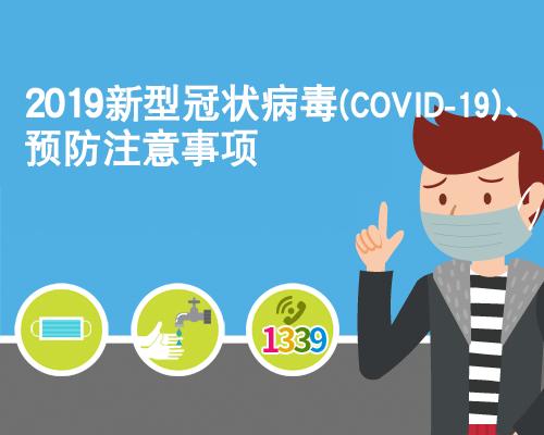 2019新型冠状病毒(COVID-19)、预防注意事项
