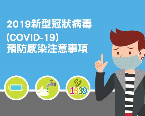 2019新型冠狀病毒(COVID-19)預防感染注意事項