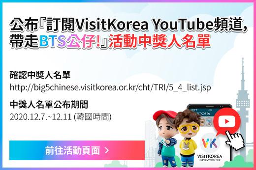 訂閱VisitKoreaYouTube頻道輕鬆帶走BTS公仔!