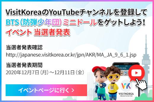 VisitKoreaのYouTubeチャンネルを登録して BTS(防弾少年団) ミニドールをゲットしよう!
