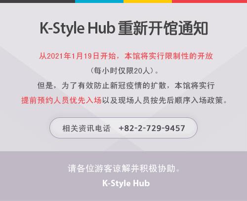 K-Style Hub临时休馆通知