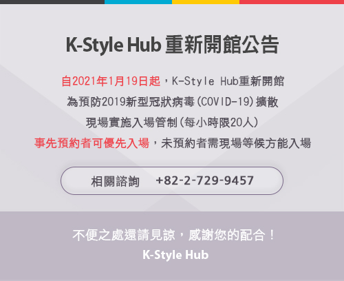 K-Style Hub 休館公告