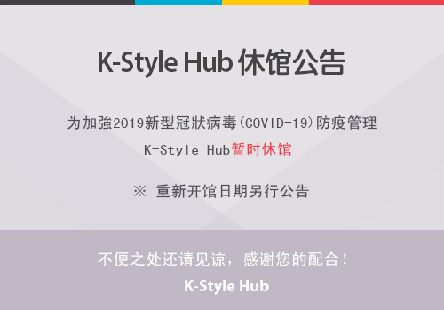 K-Style Hub 休馆通知