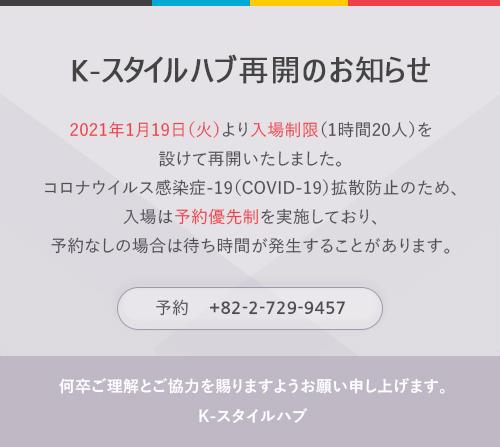 K-Style Hub 営業再開のご案内