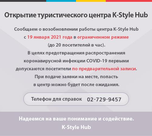 Временное закрытие центра K-Style Hub