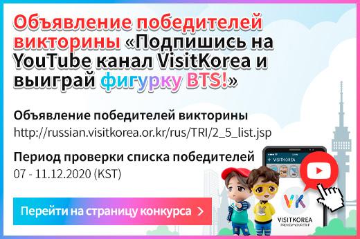 Подпишись на YouTube канал VisitKorea и получи в подарок фигурку BTS!