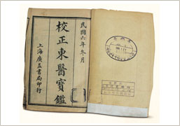 Donguibogam, published in China