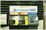 AREX Express Train Automatic Ticket Vending Machine