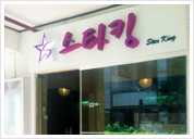 STAR KOREAN RESTAURANT