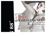 88 HAIR HEALING SALON