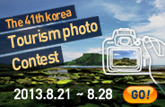 The 40th Korea Tourism Photo Contest