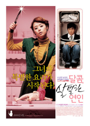 Korean movie - My Scary Girl
