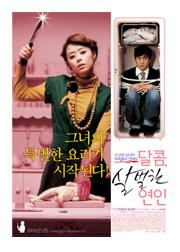 Korean movie - My Scary Girl